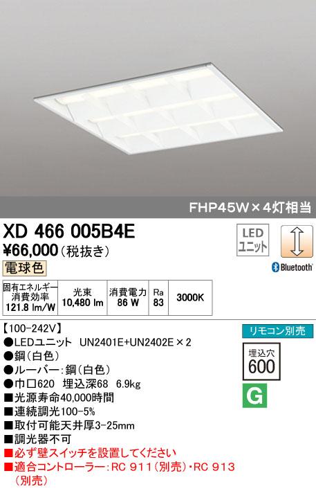 オーデリック(ODELIC) [XD466005B4E] LED埋込型ベースライト【送料無料】