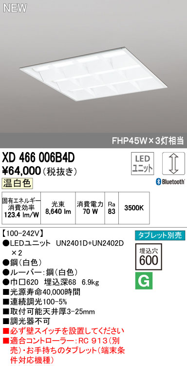 オーデリック ODELIC XD466006B4D LED埋込型ベースライト【送料無料】