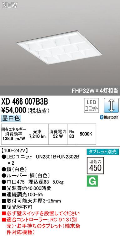 オーデリック ODELIC XD466007B3B LED埋込型ベースライト【送料無料】