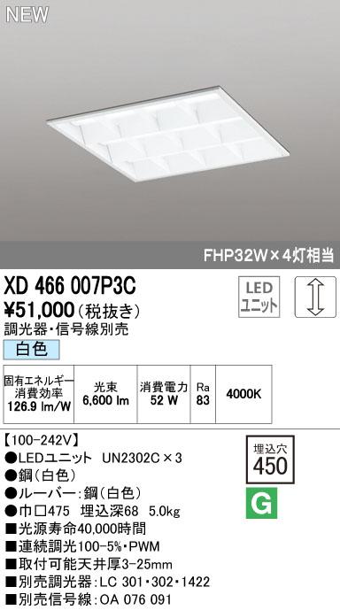 オーデリック ODELIC XD466007P3C LED埋込型ベースライト【送料無料】