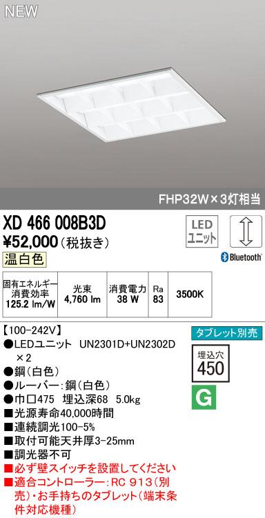 オーデリック ODELIC XD466008B3D LED埋込型ベースライト【送料無料】