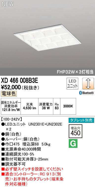 オーデリック(ODELIC) [XD466008B3E] LED埋込型ベースライト【送料無料】