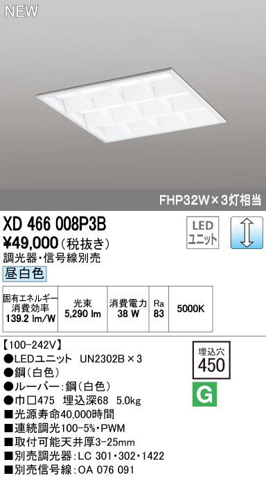 オーデリック ODELIC XD466008P3B LED埋込型ベースライト【送料無料】