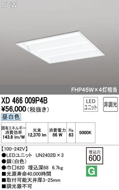 オーデリック ODELIC XD466009P4B LED埋込型ベースライト【送料無料】