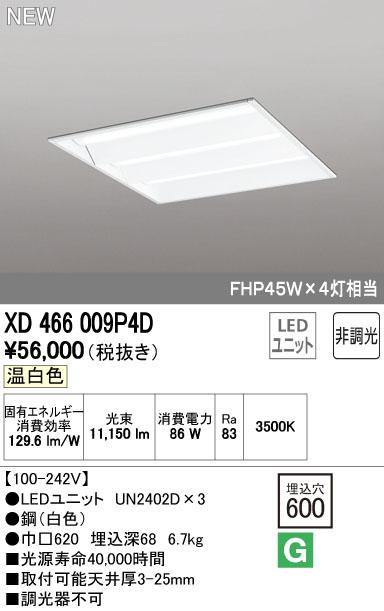 オーデリック ODELIC XD466009P4D LED埋込型ベースライト【送料無料】