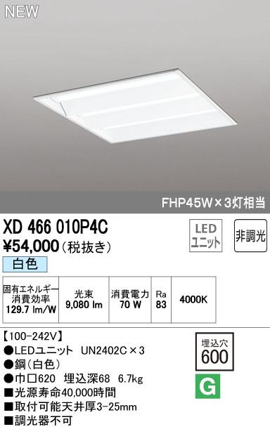 オーデリック ODELIC XD466010P4C LED埋込型ベースライト【送料無料】
