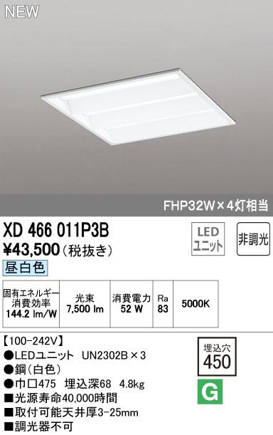 オーデリック(ODELIC) [XD466011P3B] LED埋込型ベースライト【送料無料】