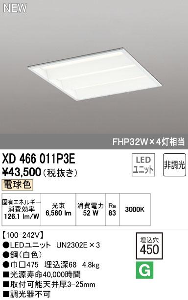 オーデリック(ODELIC) [XD466011P3E] LED埋込型ベースライト【送料無料】
