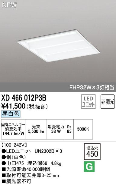 オーデリック ODELIC XD466012P3B LED埋込型ベースライト【送料無料】