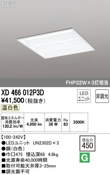 オーデリック ODELIC XD466012P3D LED埋込型ベースライト【送料無料】