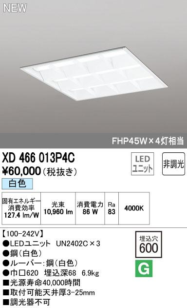 オーデリック ODELIC XD466013P4C LED埋込型ベースライト【送料無料】