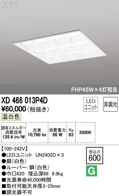 オーデリック ODELIC XD466013P4D LED埋込型ベースライト【送料無料】