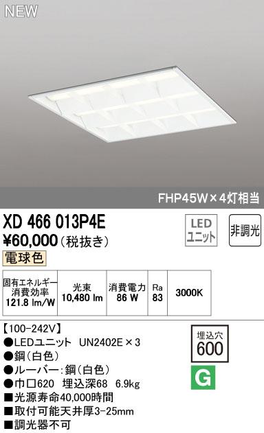 オーデリック ODELIC XD466013P4E LED埋込型ベースライト【送料無料】