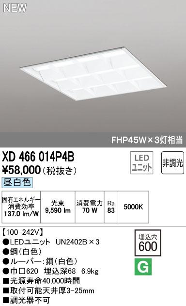 オーデリック ODELIC XD466014P4B LED埋込型ベースライト【送料無料】