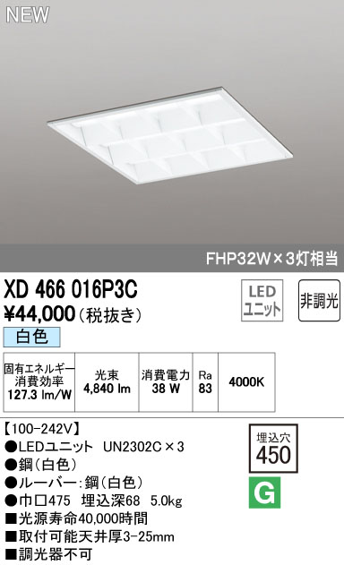 オーデリック ODELIC XD466016P3C LED埋込型ベースライト【送料無料】