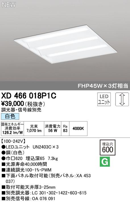 オーデリック ODELIC XD466018P1C LEDベースライト