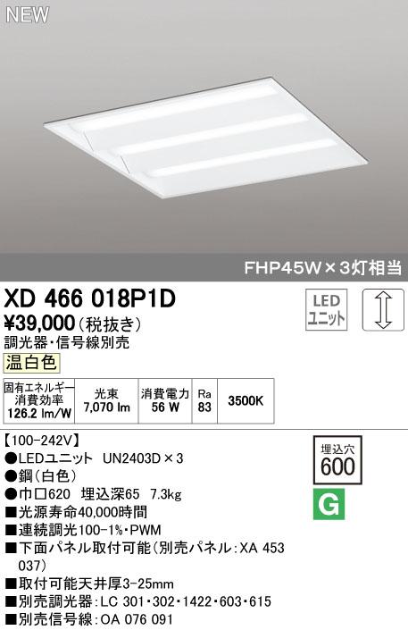 オーデリック ODELIC XD466018P1D LEDベースライト