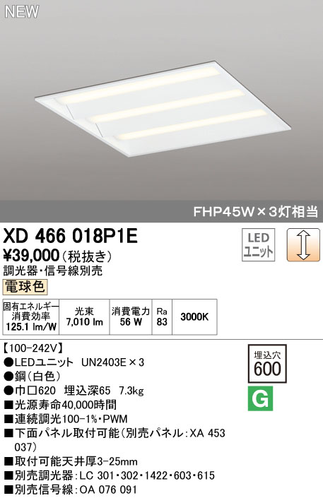 オーデリック ODELIC XD466018P1E LEDベースライト