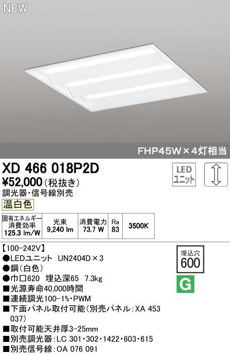オーデリック(ODELIC) [XD466018P2D] LEDベースライト