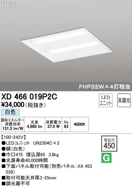 オーデリック(ODELIC) [XD466019P2C] LEDベースライト【送料無料】