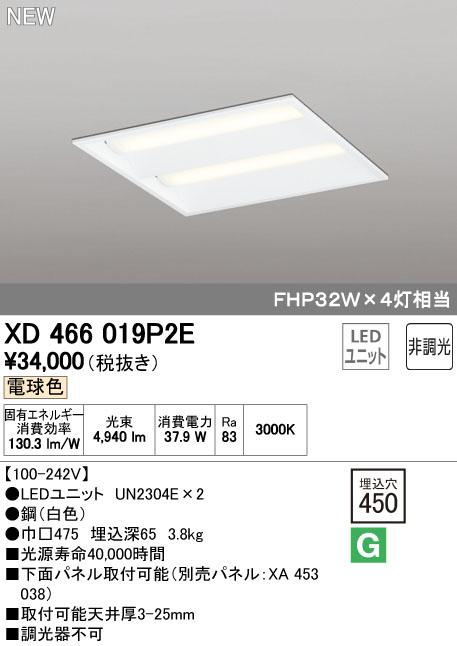 オーデリック(ODELIC) [XD466019P2E] LEDベースライト【送料無料】