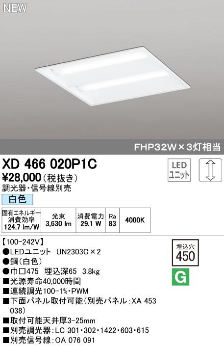 オーデリック ODELIC XD466020P1C LEDベースライト【送料無料】