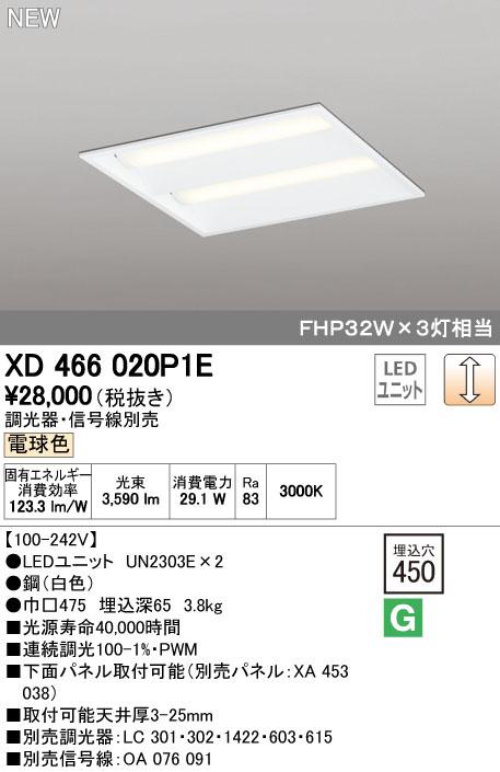 オーデリック ODELIC XD466020P1E LEDベースライト【送料無料】