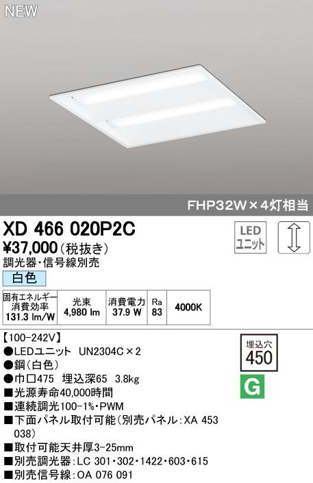 オーデリック ODELIC XD466020P2C LEDベースライト