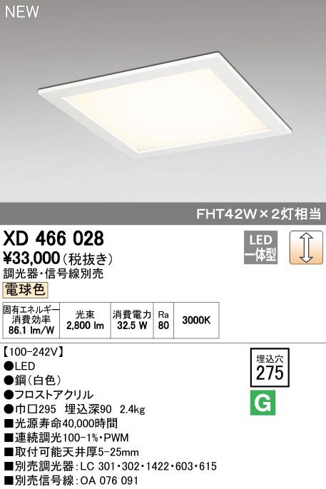 オーデリック(ODELIC) [XD466028] LEDベースライト【送料無料】