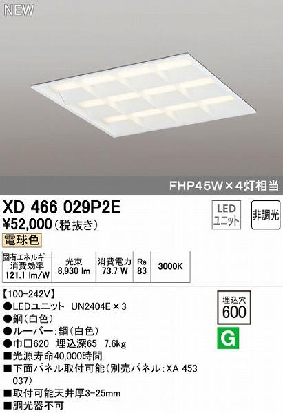 オーデリック(ODELIC) [XD466029P2E] LEDベースライト【送料無料】