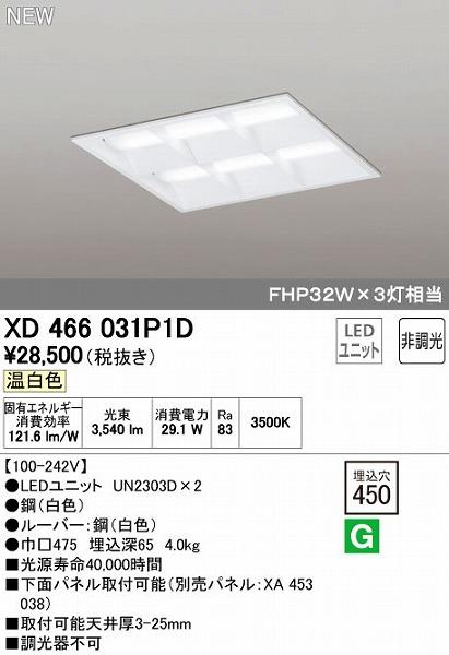 オーデリック ODELIC XD466031P1D LEDベースライト【送料無料】