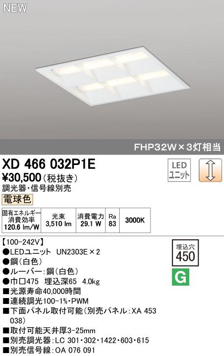 オーデリック ODELIC XD466032P1E LEDベースライト
