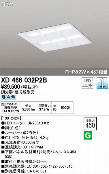 オーデリック ODELIC XD466032P2B LEDベースライト