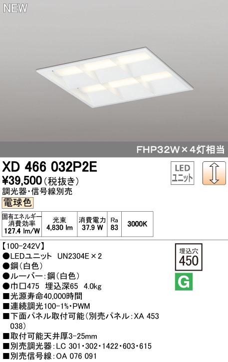 オーデリック ODELIC XD466032P2E LEDベースライト