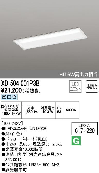 オーデリック(ODELIC) [XD504001P3B] LED埋込型ベースライト【送料無料】