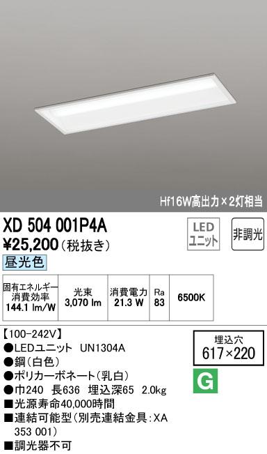 オーデリック(ODELIC) [XD504001P4A] LED埋込型ベースライト【送料無料】