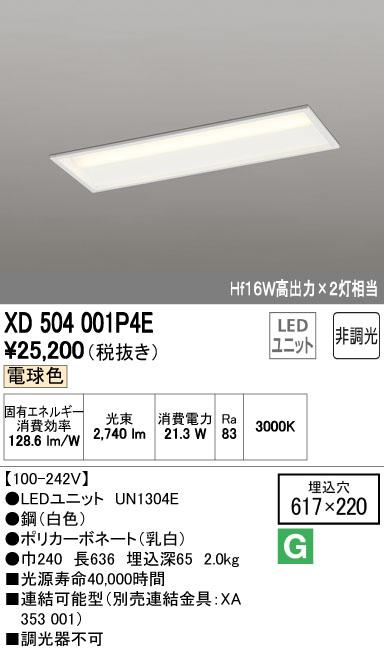オーデリック ODELIC XD504001P4E LED埋込型ベースライト【送料無料】