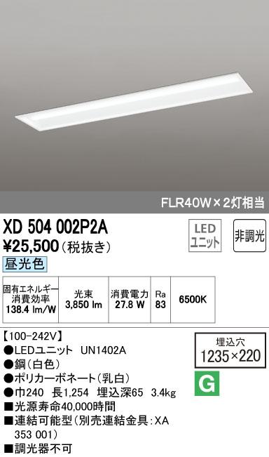 オーデリック ODELIC XD504002P2A LED埋込型ベースライト【送料無料】