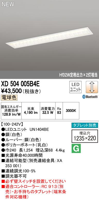オーデリック ODELIC XD504005B4E LED埋込型ベースライト【送料無料】