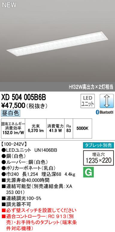 オーデリック ODELIC XD504005B6B LED埋込型ベースライト【送料無料】