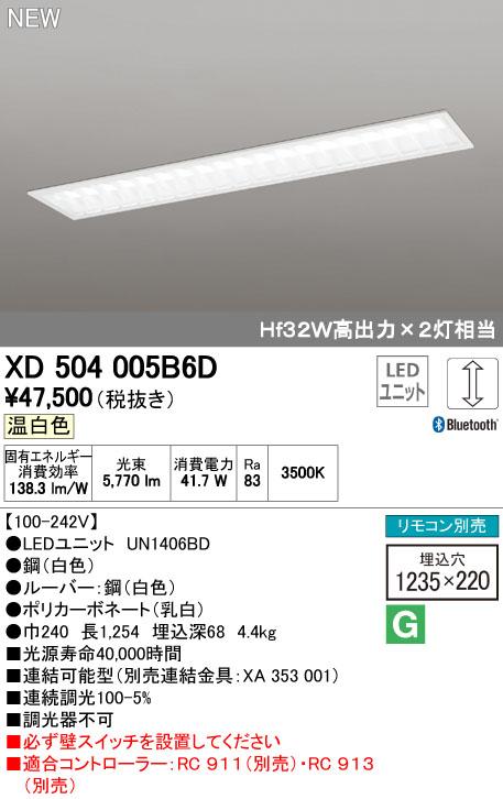 オーデリック ODELIC XD504005B6D LED埋込型ベースライト