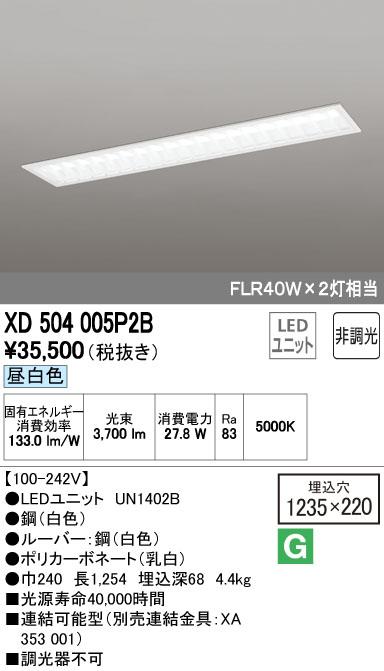 オーデリック ODELIC XD504005P2B LED埋込型ベースライト【送料無料】