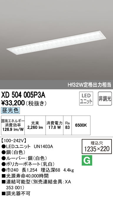 <title>オーデリック ODELIC XD504005P3A LED埋込型ベースライト 送料無料 チープ</title>