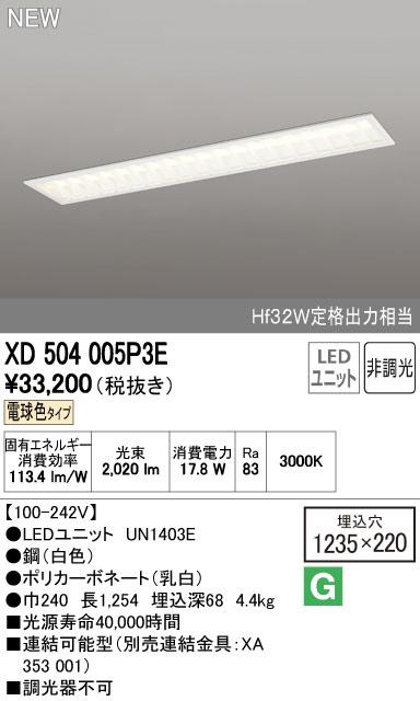 <title>オーデリック ODELIC XD504005P3E LED埋込型ベースライト 送料無料 贈呈</title>