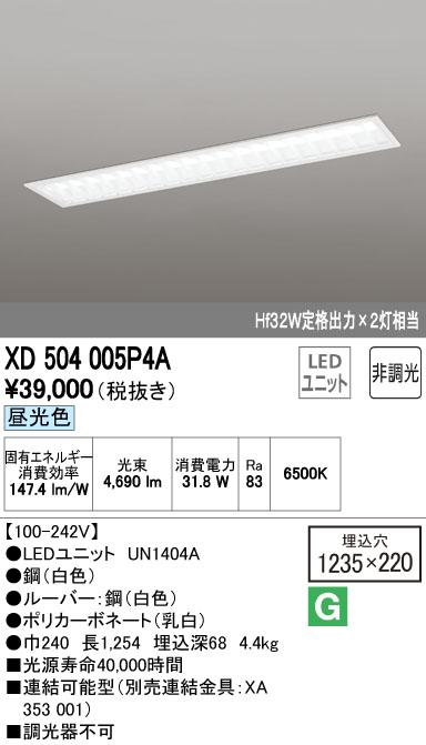 オーデリック ODELIC XD504005P4A LED埋込型ベースライト【送料無料】