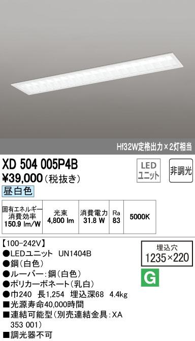 オーデリック ODELIC XD504005P4B LED埋込型ベースライト【送料無料】