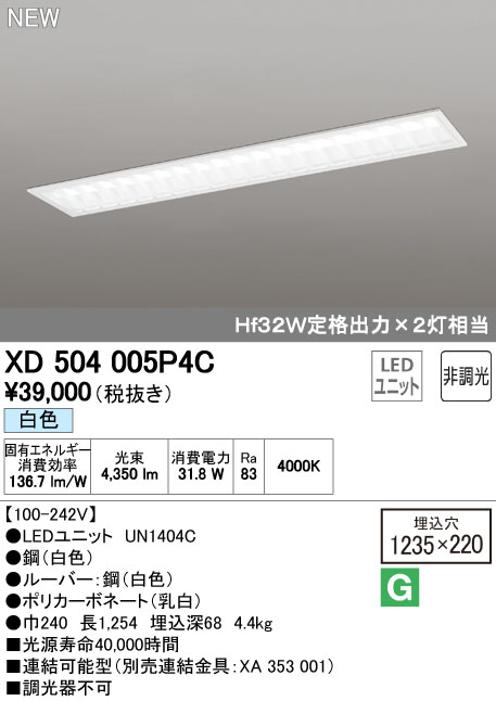 オーデリック ODELIC XD504005P4C LED埋込型ベースライト