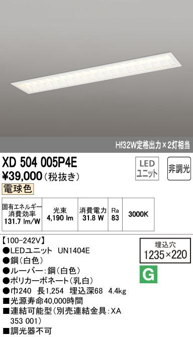 オーデリック ODELIC XD504005P4E LED埋込型ベースライト【送料無料】
