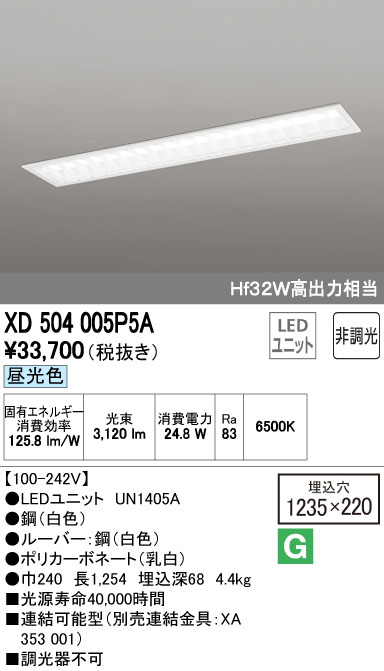 オーデリック ODELIC XD504005P5A LED埋込型ベースライト【送料無料】