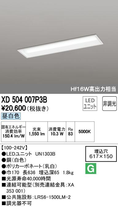 オーデリック ODELIC XD504007P3B LED埋込型ベースライト【送料無料】